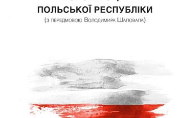 Конституция Республики Польша на украинском языке (на 01.2018)