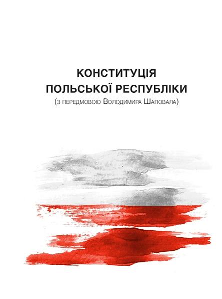 The Constitution of the Republic of Poland in the Ukrainian language (01. 2018).