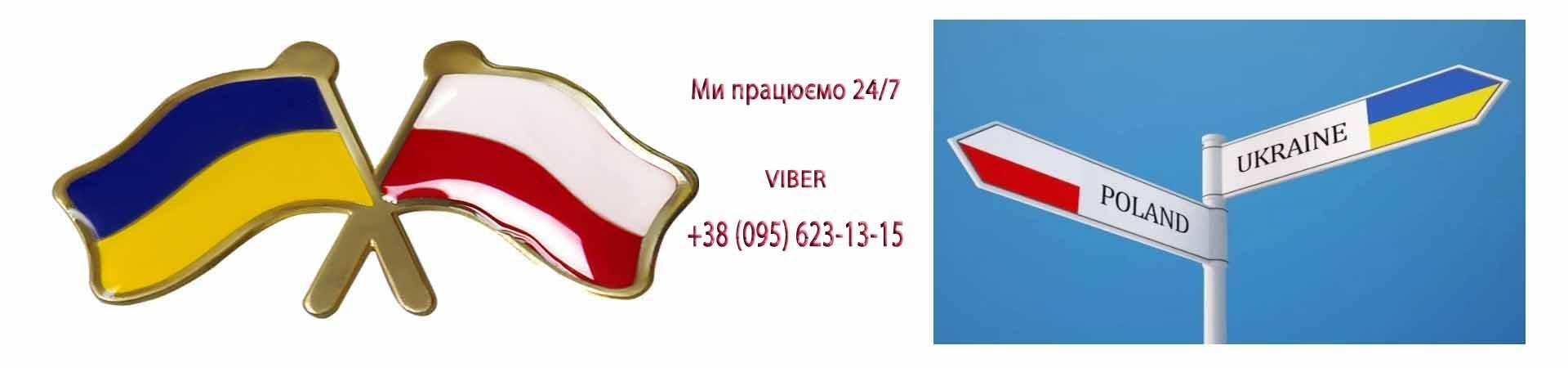 Перевод польского законодательства